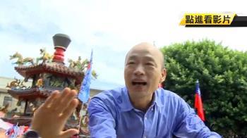 韓國瑜民調又輸!逾3成「未表態」恐成關鍵