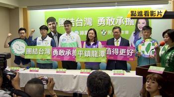 桃園泛綠選區整合成功 民進黨蔣絜安披戰袍