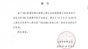 NBA球迷之夜取消 上海體育總會:總裁席佛不當表態