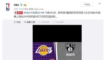 活動不喊卡!NBA微博預告 上海賽晚間如期登場