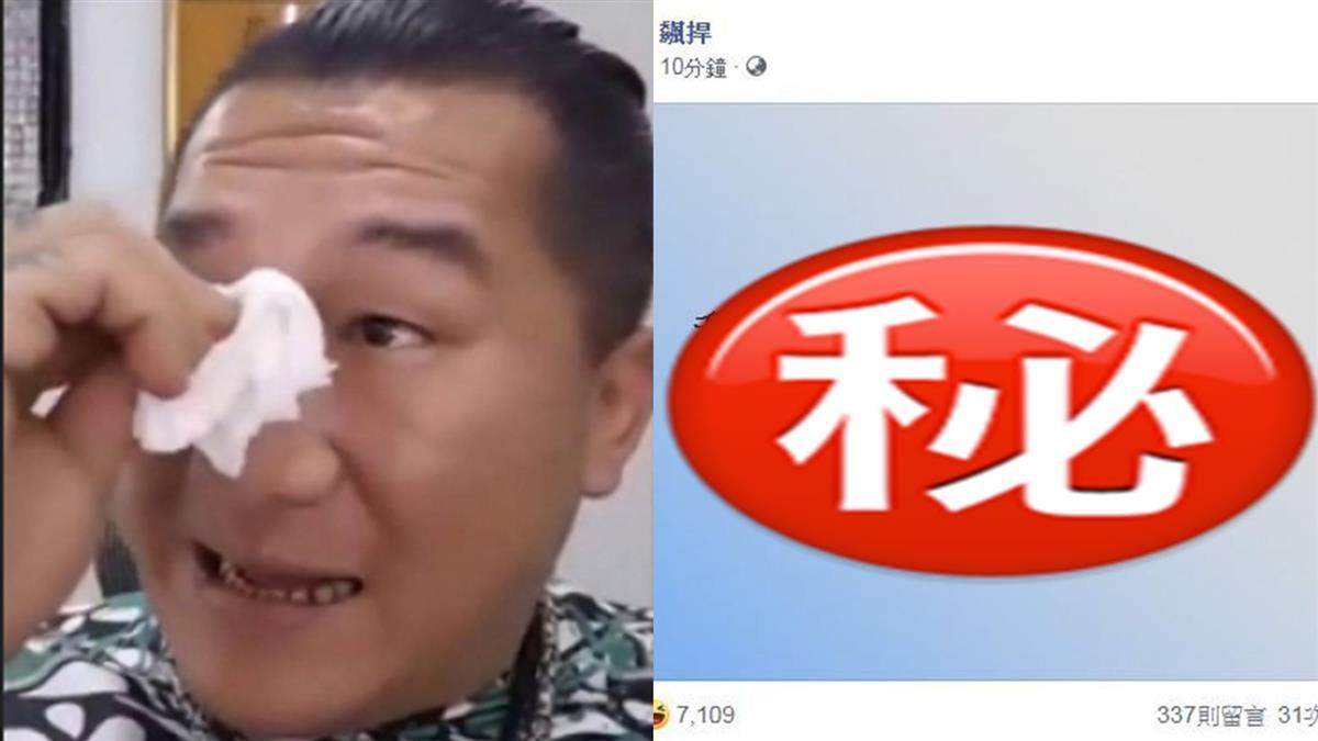 震撼!台灣藝人不敢發 館長賀國慶PO文被推爆