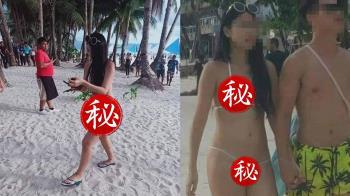 3點走光!女遊長灘島一條線遮「妹妹」慘遭罰