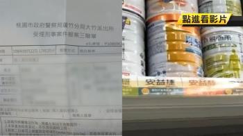 名藥局疑盜用電話訂奶粉 消費者淪商業間諜