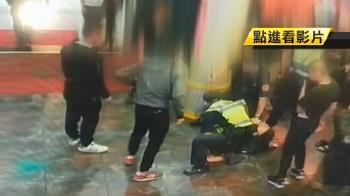 KTV嗨過頭!20人酒後鬧事 遭警過肩摔壓制