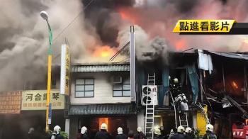 花蓮火災!80年豆乾老店遭波及…燒毀逾7間房