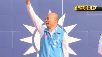 藍綠主帥對決!韓國瑜將請假巡迴全台