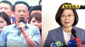 韓國瑜下戰帖:辯論兩岸議題!蔡英文回應了