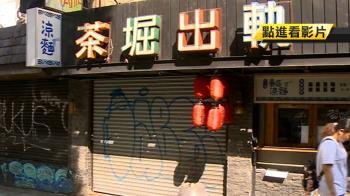 租金飆漲9萬!東區25年泡沫紅茶店熄燈