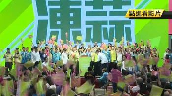 蔡英文出席後援會拚選票!籲守住台灣自由民主