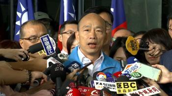 韓國瑜確定16日開始請假!力拼總統大選