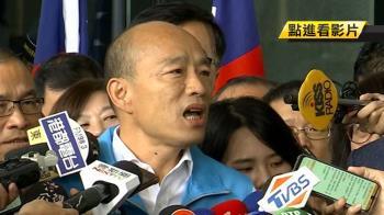 韓國瑜哽咽唱「我現在要出征」 表露參選心境