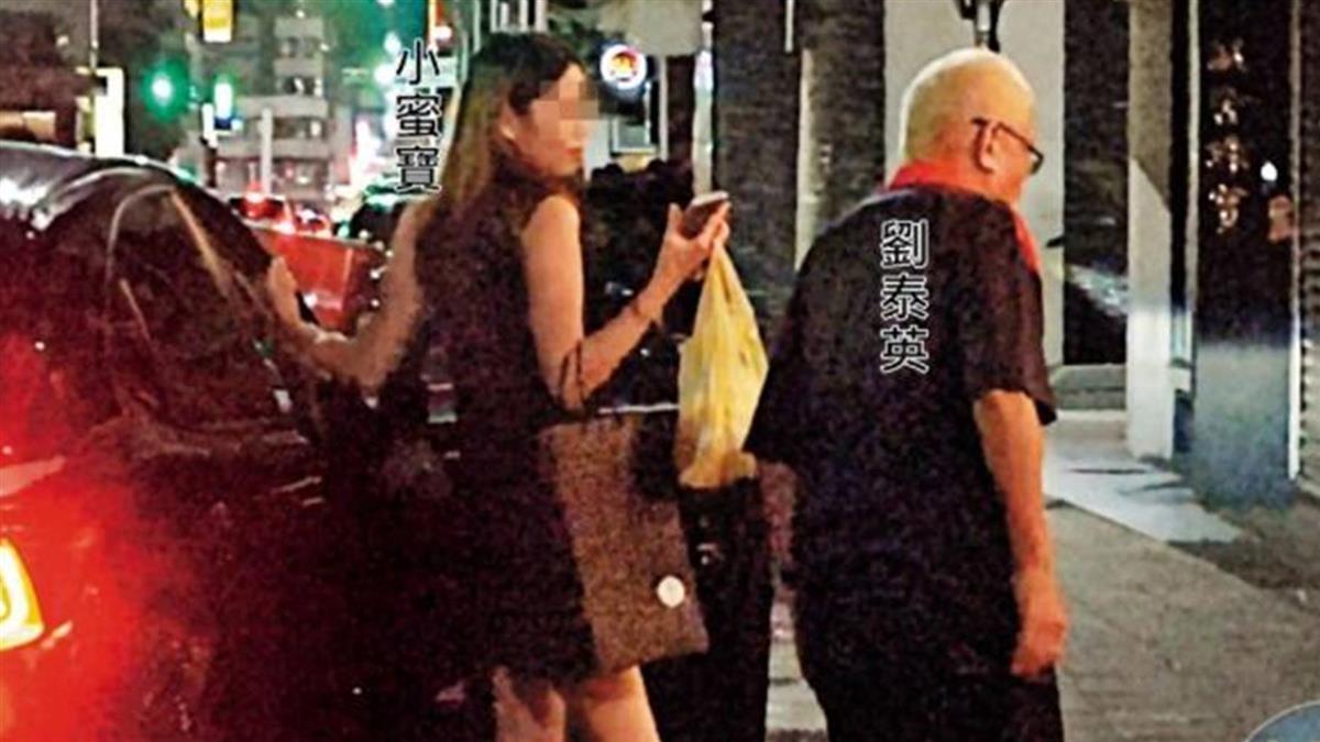 83歲劉泰英周旋4女!30歲長腿嫩妹最受寵