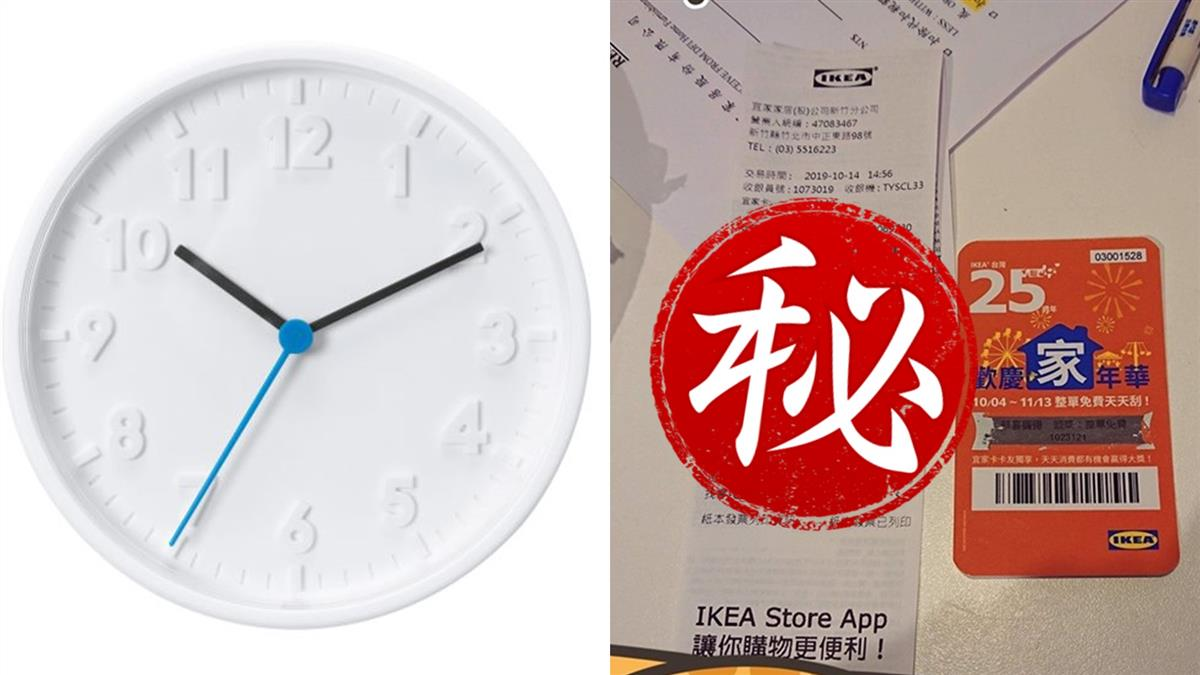 IKEA買時鐘!他刮中最慘頭獎…店員補刀笑噴