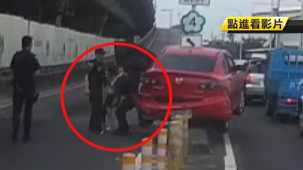 轎車卡匝道護欄 暖警公主抱救出女駕駛