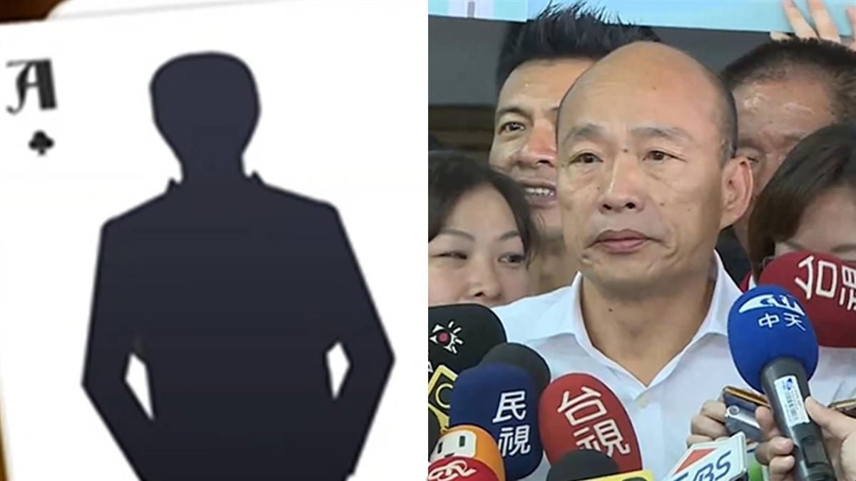 獨家!韓國瑜副手曝光 南部人士吸票力超強