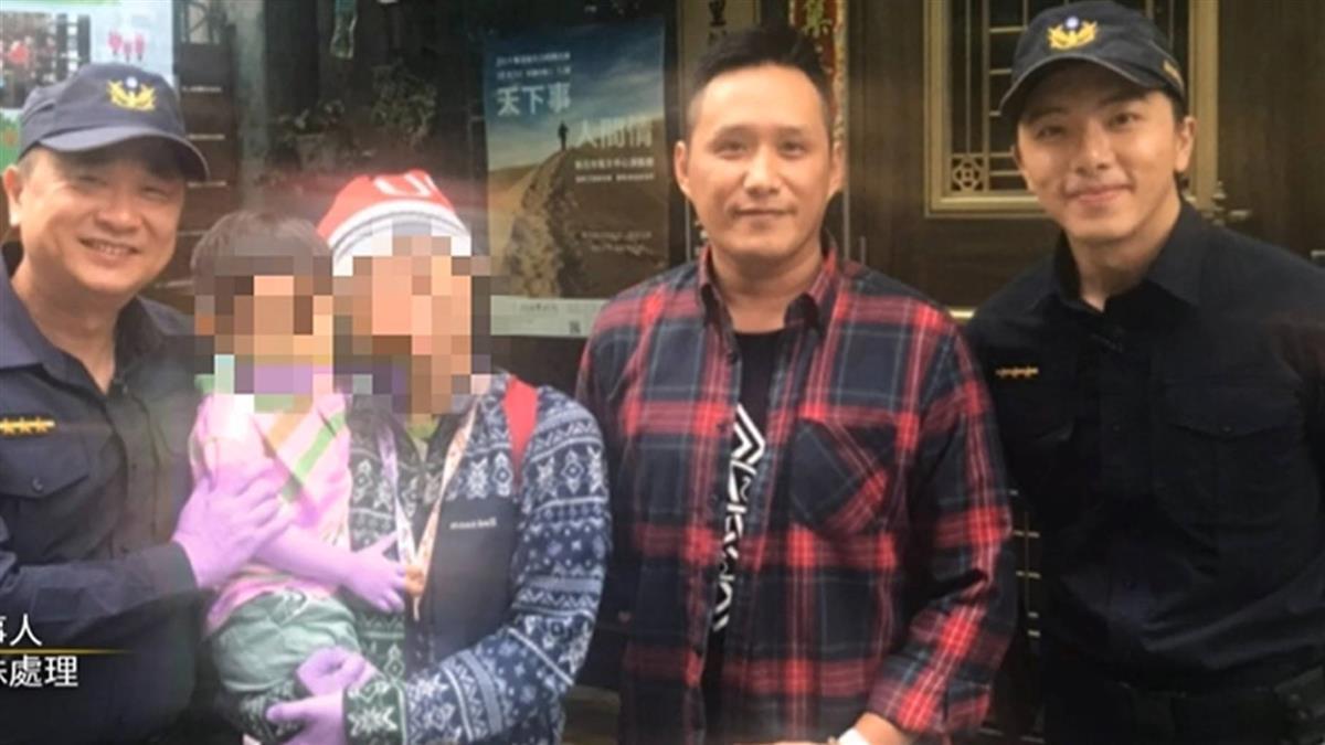 邰智源、坤達體驗一日警!助2歲走失童找到媽