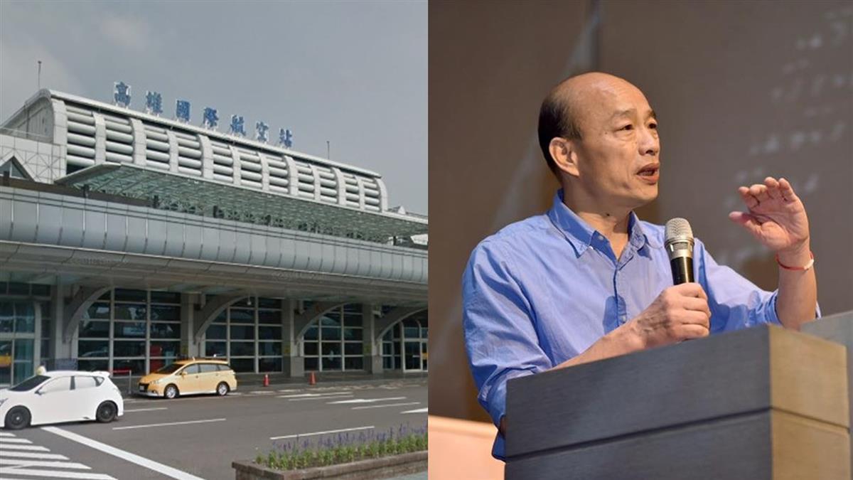 韓國瑜稱南台灣缺機場 交通部:已有計畫