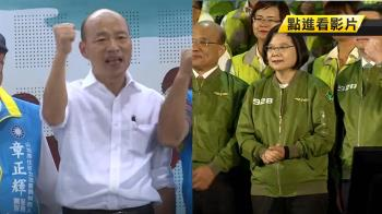 韓喊話蔡請假!蘇貞昌嗆:總統不可能放棄台灣