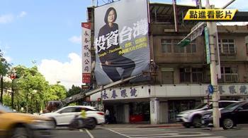 蔡英文首波競選看板打政績牌 台北街頭首曝光