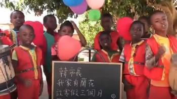 黑韓越洋發展?非洲童錄影片調侃韓 有空來看「蘭花」