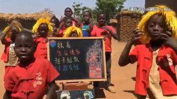 非洲童舉牌廣告是門生意 疑剝削爭議不少
