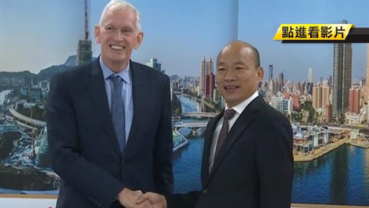 韓國瑜首度會見AIT主席!2人談話藏玄機