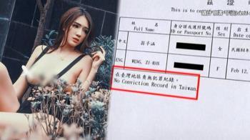 子涵PO良民證反擊 警打臉:吸毒緩起訴仍可申請