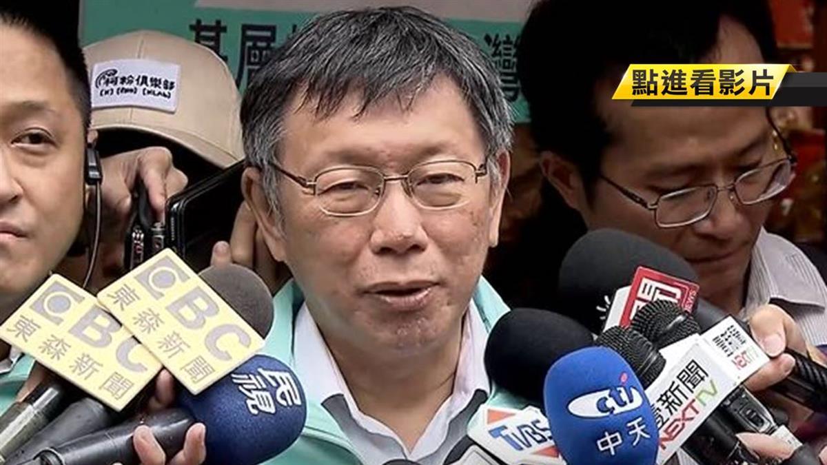 韓國瑜取消訪美 柯P諷:見過莫健說不去超漏氣