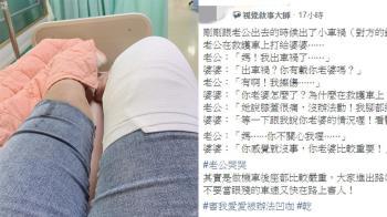 人妻車禍拉傷腿嘆:不能凹咖 網狂歪樓笑翻