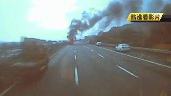 國道2車擦撞起火!民眾嚇傻:感覺會爆炸