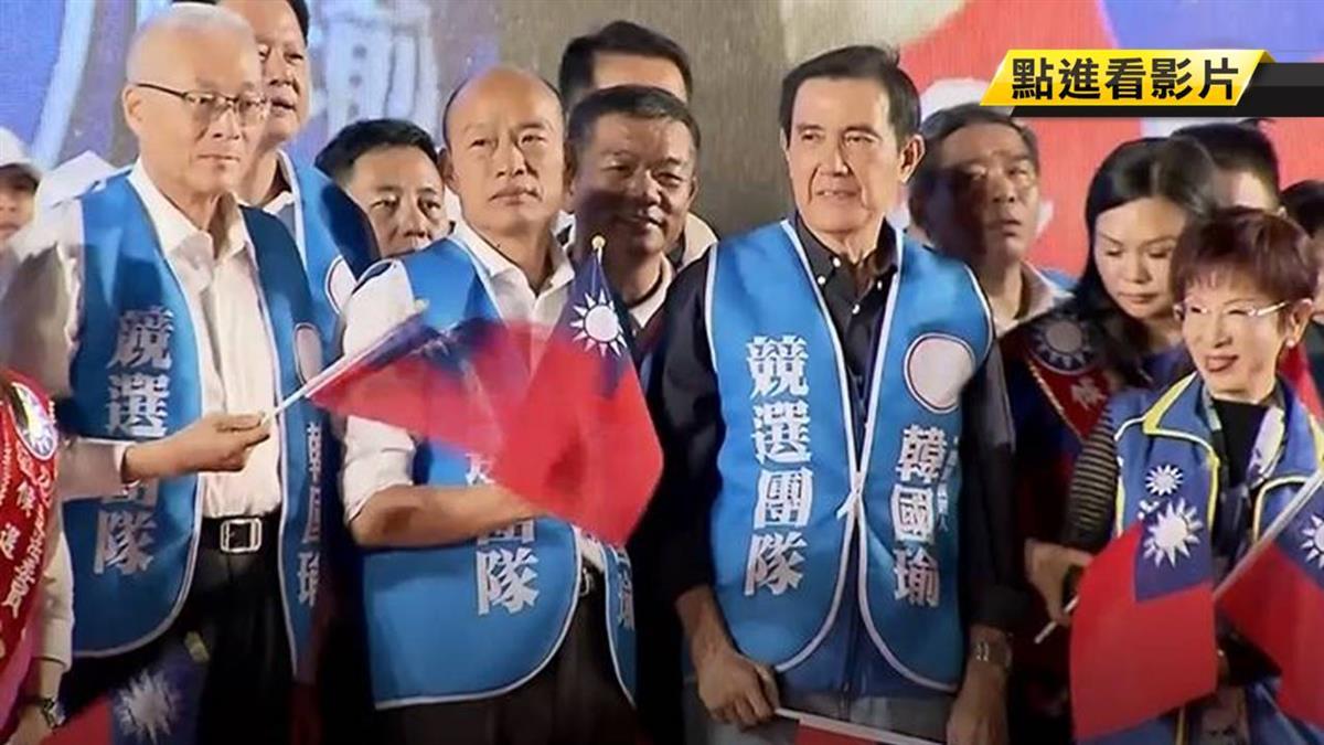 韓國瑜台南造勢 韓馬吳三人合體大進場