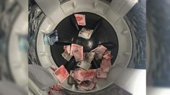 抓到洗錢!尪狂喊洗衣…她一看爽翻 網:已報警