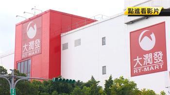 大潤發內湖一店將收? 傳IKEA進駐 業者尚未證實
