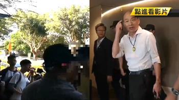 南一中學生嗆韓:學蔡做事 下車竟是吳敦義