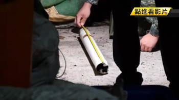 翁遭2.75吋火箭彈炸亡  威力如3顆手榴彈
