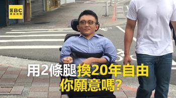 罕病男截2腿換自由 用半截身證明不是廢物