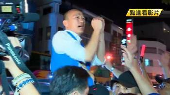 抓到了!韓國瑜台南造勢險遭蛋襲 警逮2嫌