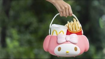 麥當勞限量「美樂蒂萬用置物籃」開賣秒殺