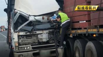 西濱大貨車追撞曳引車!駕駛卡在駕駛座受困