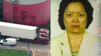 涉英貨櫃凍39屍!人蛇之母偷渡20萬移民手法曝