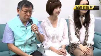 劉宥彤賭1百萬:韓拿8百萬票!柯P回應了