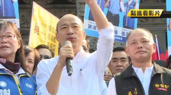 返雲林拚選舉 韓再批蔡:選舉到才顧主權