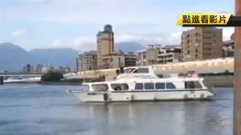 觀光客欲遊淡水河!遇船隻擱淺卡河道撲空
