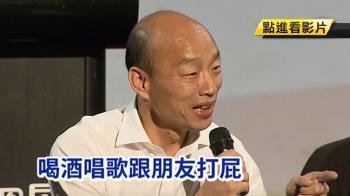被問退休政策 韓:唱歌喝酒打屁最快樂…場面超尷尬