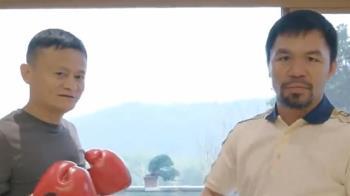 馬雲對打菲律賓拳王 宣戰世界拳王…糗被打槍