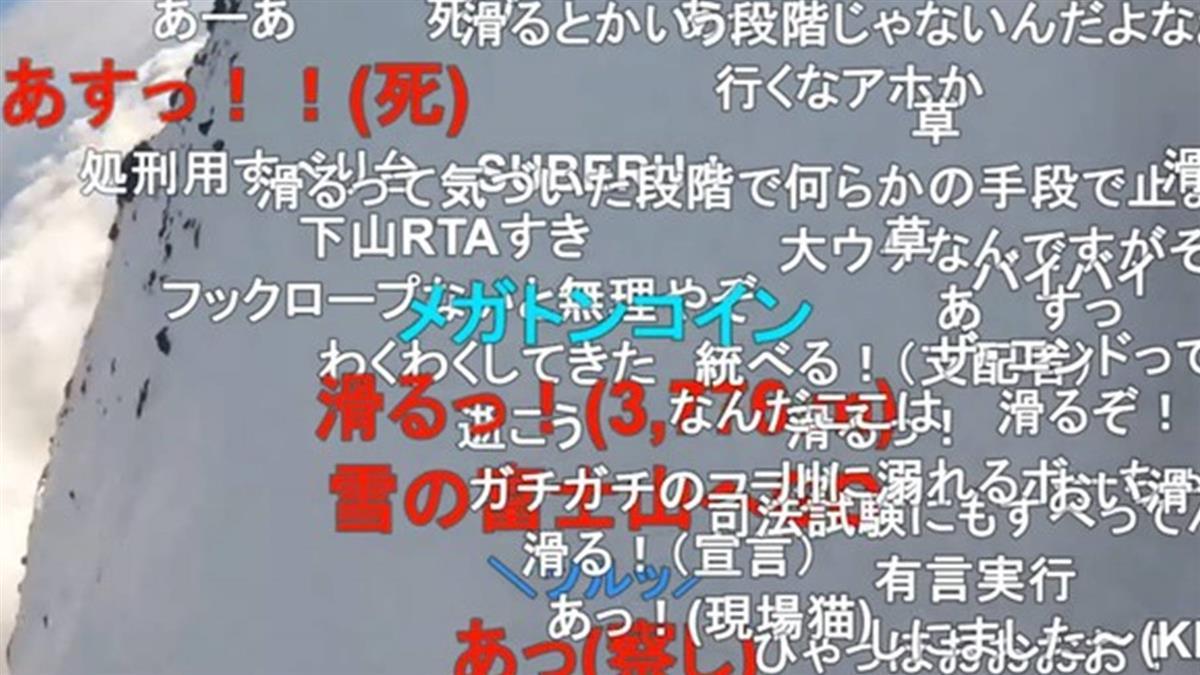 影 / 男直播突摔落富士山 駭人瞬間曝光 網急報警