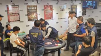 新北警同步掃蕩賭博 淨化選前治安