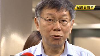 卓酸「不會做就海選」 柯嗆:民進黨分贓不平才海選