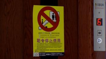 沒許可證罰錢?透天電梯住戶控市府貼「勒令停用」