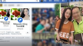 台男娶超正越南妻!網爆詐騙…手法曝光